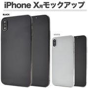 <アイフォンテン用>商品撮影用や展示用に!iPhone X モックアップ(展示模造品)