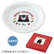くまモンのクリスマスプレート1P /クリスマス お皿 くまモン ギフト ノベルティ