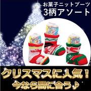 クリスマスお菓子入りニットブーツ 3柄アソート SR-1305