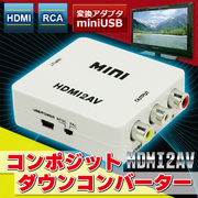 HDMI RCA 変換アダプタ miniUSB HDMI2AV コンポジット ダウンコンバーター