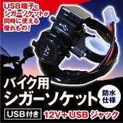 バイク用 シガーソケット USB付き防塵仕様 防水ソケットチャージャー【バイク用品】