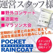 【10月15日再入荷】イベント用!使い捨てレインコート(透明)【激安】
