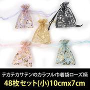 【即納】【包装】テカテカサテンのカラフル巾着袋48枚セット!ローズ柄5色(小)[ihb0069]