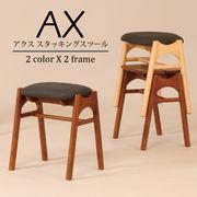【直送可】アクス 木製スタッキングスツール 木製 AXWBR