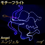 モチーフライト 天使 キューピット 86cm×102cm あなたのハートを射止めるエンジェル /  オーナメント