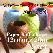 【即納】【包装】12色!ロハス感あふれるペーパーラフィアロープ20M*5個1セット[kgm0114]