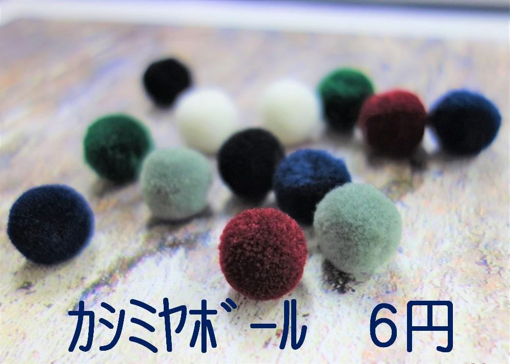 【秋冬アクセサリー】カシミヤボール ポンポンボール 柔らかふわふわファービーズ 6円