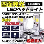 四面発光 14000lm LEDヘッドライト 7000LM 6500K 12V H4 Hi/Lo
