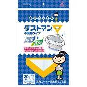 ダストマン▽(サンカク) 20枚 【 クレハ 】 【 水切り袋 】