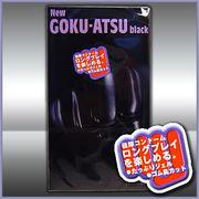 NEW GOKU-ATSU Black 極厚コンドーム12個入