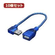 変換名人 【10個セット】 USB L型ケーブル延長20(右L) USBA-CA20RLX