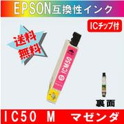 ICM50 マゼンダ IC50系エプソン互換インク