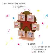 【 (日本製)木製オルゴール付回転式フォトフレーム 】 【 ベビーシリーズ 】