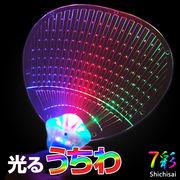 光る うちわ LED 団扇 扇子 コンサート ライブ パーティー イベント レインボー RGB LEDグッズ