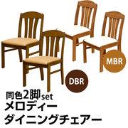 【時間指定不可】メロディー ダイニングチェア 2脚入 DBR/MBR
