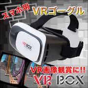 ♪手軽にVRゴーグル(バーチャルリアリティー)体験♪スマホ用VRボックス♪あらゆるスマホに対応