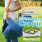 レジャーシート ピクニックバッグ シート 2WAY 折りたたみ キャンプ マット グランピング 便利バッグ