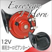【カー用品】ハイクオリティなサウンドを!車用ヨーロピアンホーン 12V