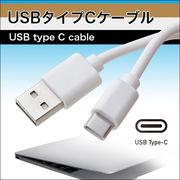 裏表の確認からのストレスからの解放!!■充電用■USBケーブルタイプC■Type-c USBケーブル