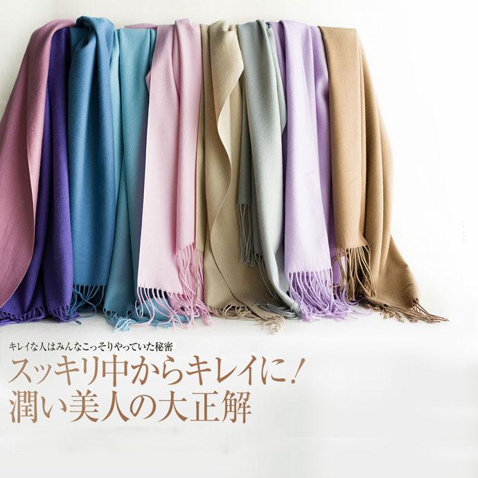 カシミア・大判ストール コーディネートのアクセントに!