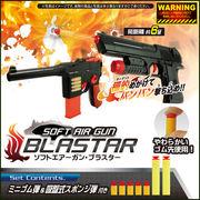 ソフトエアーガンブラスター2種アソート おもちゃ 武器 銃