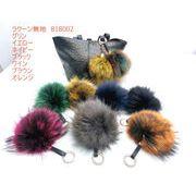 【服飾雑貨】【バッグチャーム】ラクーンファービビッドカラー染バッグチャーム