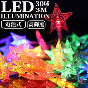 イルミネーションライト 電池式 星 スター 3m 30球 クリスマス