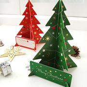 【一部即納】飾れるツリー綺麗クリスマス 立体グリーティングカード 3Dクリスマスカード 2色/