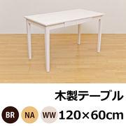 【離島発送不可】【日付指定・時間指定不可】木製テーブル 120×60 BR/NA/WW