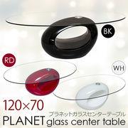 ※割引き中※【離島発送不可】【日付指定・時間指定不可】PLANET ガラスセンターテーブル BK/RD/WH