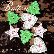 bc139217◆5000以上【送料無料】◆クリスマス 木質感ある ツリー スター DIY服飾資材 ボタン