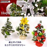 卓上サイズ♪ ミニクリスマスツリー【インテリア雑貨小物】