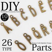 【現品限り】35 DIY 26型 10個セット ハンドメイド用アンティークゴールドアルファベットパーツ[diy0008]