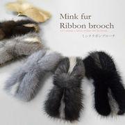 ミンクファーリボンブローチ(b-1312)毛皮 コサージュ