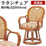 【直送可】ラタン回転椅子 ハイタイプ (SH440) R440S