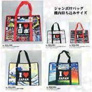 「和物」ジャンボPPバッグ I LOVE JAPAN