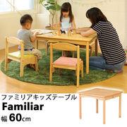 【直送可】ファミリアキッズテーブル 子供用机 幅60cm 木製 FAM-T60