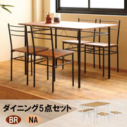 【直送可】ダイニング5点セット(テーブル幅120cm) DSP-1275(BR)(NA)