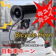 ●大音量でしっかりとアピール!!安全確保に!!●取り付けが簡単な電子自転車用ホーン●