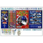 在庫セール みんな大好き よいこののりもの大集合 DVD5巻BOX