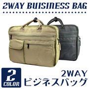 BFI-1593 B4サイズ対応 ブリーフケース付き ビジネスバッグ