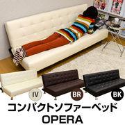 【離島発送不可】【日付指定・時間指定不可】OPERA コンパクトソファベッド BK/BR/IV