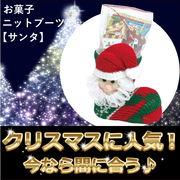 クリスマス お菓子入り ニットブーツ キャラクター付 SR-1306(サンタ)