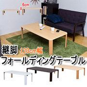【時間指定不可】継脚フォールディングテーブル 120×60 BE/WAL/WH