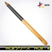 熊野筆 北斗園 HCBシリーズ リップブラシ「熊野化粧筆」