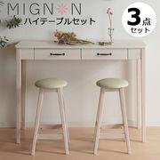 【直送可】ミニヨンハイテーブルセット スツール付 ホワイトウォッシュ キッチンカウンター MIGNON-HTS120