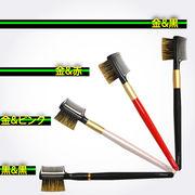 熊野筆 北斗園 HBSシリーズ ブロー&コーム「熊野化粧筆」
