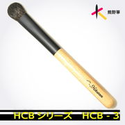 熊野筆 北斗園 HCBシリーズ アイシャドウブラシ「熊野化粧筆」