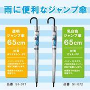 透明ジャンプ傘 65cm 乳白色ジャンプ傘 65cm / ビニール傘 梅雨