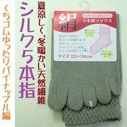 【年間売れ筋☆絹】婦人 シルク 5本指ソックス(ゆったりパイナップルくちゴム)